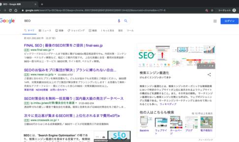 SEOの検索結果