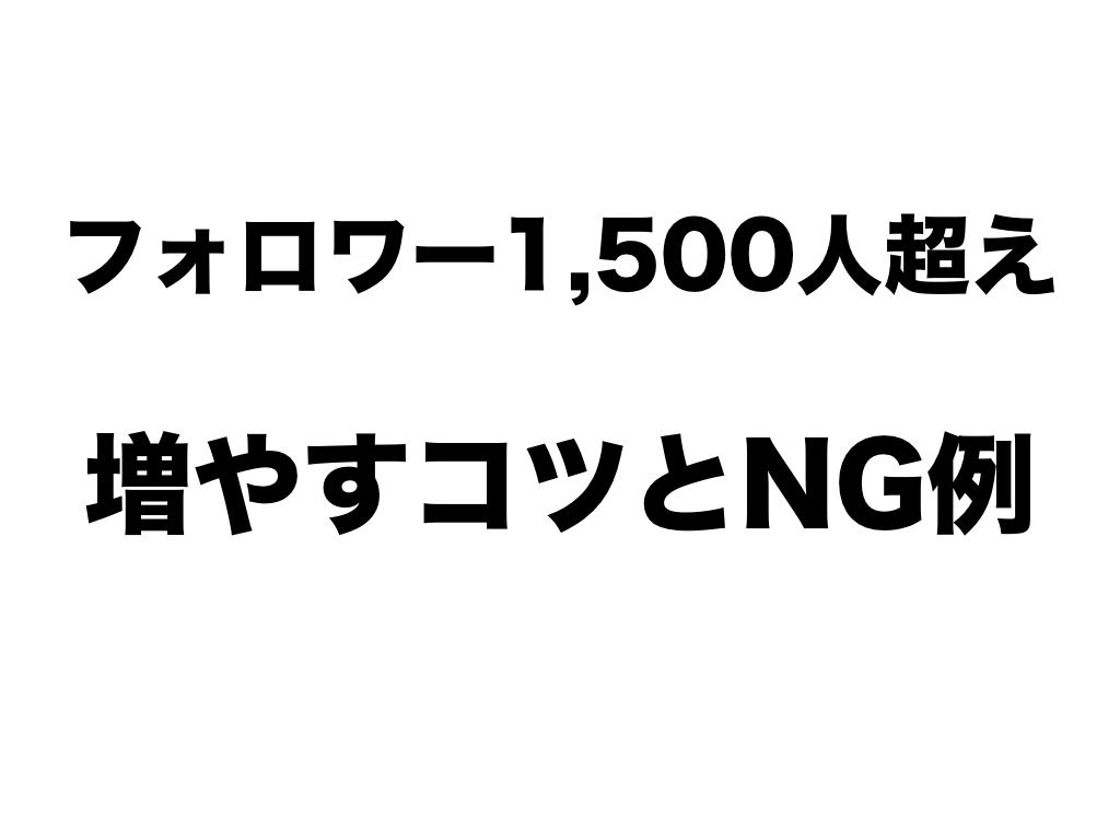 フォロワー1500人